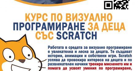 scratch_A6_flyer_RGB