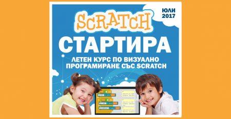визуално програмиране със scratch, обучение